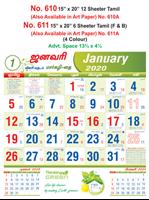 R610 Tamil Monthly Calendar 2020 Online Printing