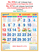 R616 Tamil  Monthly Calendar 2020 Online Printing