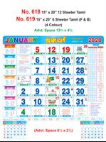 R618 Tamil  Monthly Calendar 2020 Online Printing