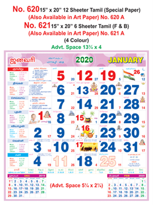 R620 Tamil  Monthly Calendar 2020 Online Printing