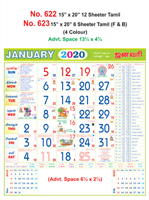R622 Tamil  Monthly Calendar 2020 Online Printing