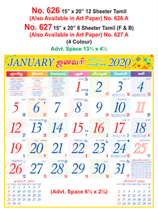 R626 Tamil  Monthly Calendar 2020 Online Printing