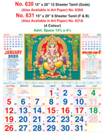 R630 Tamil (Gods) Monthly Calendar 2020 Online Printing