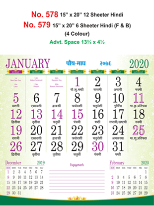 R579  Hindi (F&B)Monthly Calendar 2020 Online Printing