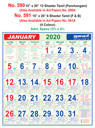 R591 Tamil (Panchangam) (F&B) Monthly Calendar 2020 Online Printing