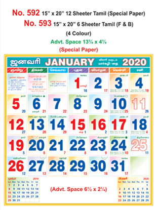 R593 Tamil In Spl Paper (F&B) Monthly Calendar 2020 Online Printing
