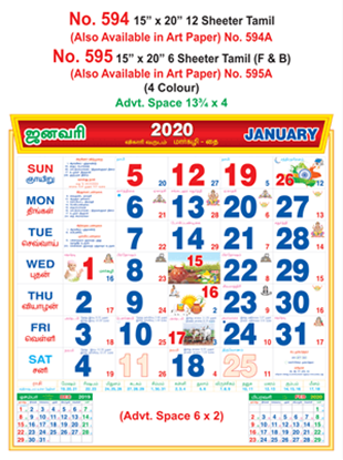 R595 Tamil (F&B) Monthly Calendar 2020 Online Printing