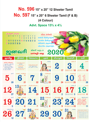 R597 Tamil (flower) Spl Paper (F&B)Monthly Calendar 2020 Online Printing