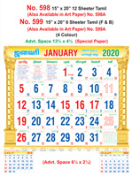 R599 Tamil (F&B) Monthly Calendar 2020 Online Printing