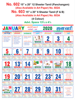 R603 Tamil (Panchangam)(F&B) Monthly Calendar 2020 Online Printing