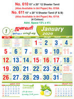 R611 Tamil (F&B)Monthly Calendar 2020 Online Printing