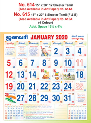 R615 Tamil (F&B) Monthly Calendar 2020 Online Printing
