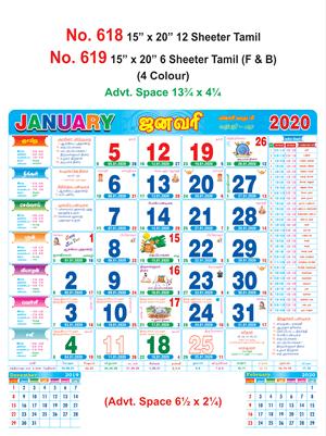 R619 Tamil (F&B) Monthly Calendar 2020 Online Printing
