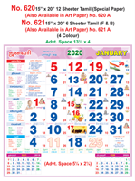 R621 Tamil (F&B) Monthly Calendar 2020 Online Printing