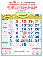R629 Tamil (F&B) Monthly Calendar 2020 Online Printing