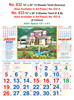 R633 Tamil scenery (F&B)  Monthly Calendar 2020 Online Printing