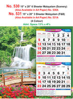 R530 Malayalam(Scenery)  Monthly Calendar 2020 Online Printing