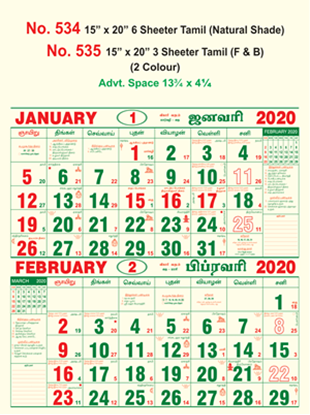 R534 Tamil(Natural Shade) Monthly Calendar 2020 Online Printing