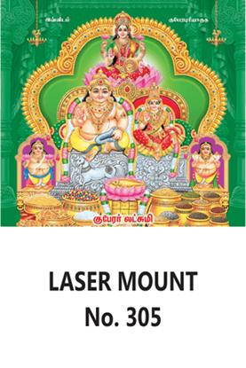 D 305 Kuberar Lakshmi  Daily Calendar 2020 Online Printing