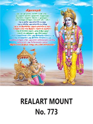D 773 Geetha Saram Daily Calendar 2020 Online Printing