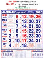 R650 Tamil Monthly Calendar 2020 Online Printing