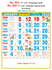 R654 Tamil Monthly Calendar 2020 Online Printing