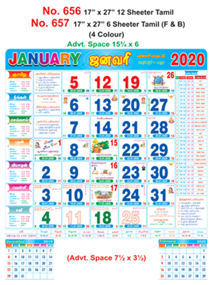 R656 Tamil Monthly Calendar 2020 Online Printing
