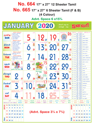 R664 Tamil Monthly Calendar 2020 Online Printing