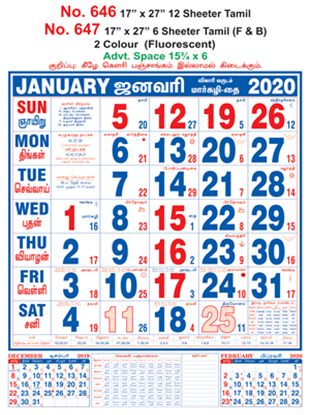 R647 Tamil(Flourescent)  (F&B) Monthly Calendar 2020 Online Printing