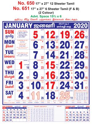 R651 Tamil (F&B)  Monthly Calendar 2020 Online Printing