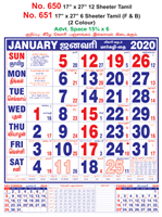 R651 Tamil (F&B)  Monthly Calendar 2020 Online Printing