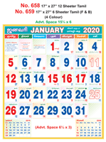 R659 Tamil (F&B) Monthly Calendar 2020 Online Printing