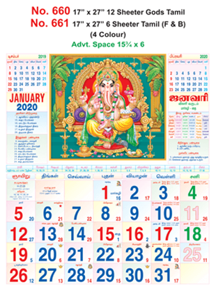 R661 Tamil (F&B)  Gods Monthly Calendar 2020 Online Printing