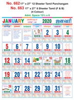 R663 Tamil (Panchangam) (F&B)  Monthly Calendar 2020 Online Printing