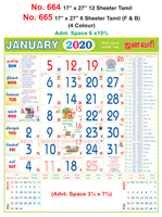 R665 Tamil (F&B)  Monthly Calendar 2020 Online Printing