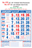 R676 Tamil(Flourescent) Monthly Calendar 2020 Online Printing