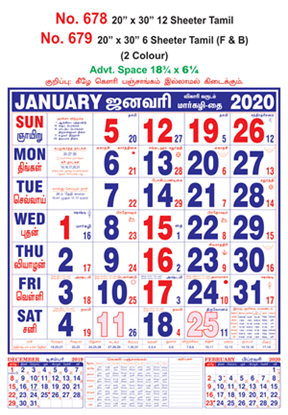 R678 Tamil Monthly Calendar 2020 Online Printing