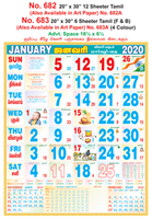 R682 Tamil Monthly Calendar 2020 Online Printing