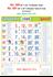 R690 Tamil Monthly Calendar 2020 Online Printing