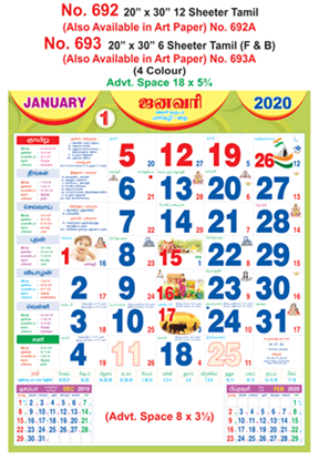 R692 Tamil Monthly Calendar 2020 Online Printing