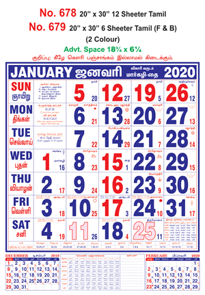 R679 Tamil (F&B)  Monthly Calendar 2020 Online Printing