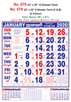 R679 Tamil (F&B)  Monthly Calendar 2020 Online Printing