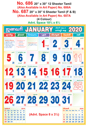 R687 Tamil (F&B) Monthly Calendar 2020 Online Printing