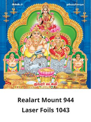 D 1043 Kuberar Lakshmi Daily Calendar 2020 Online Printing