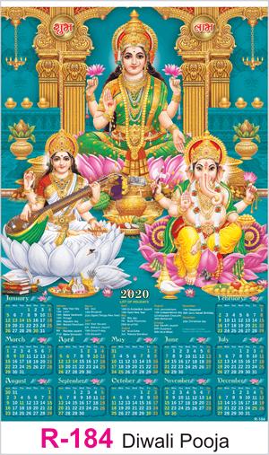 R 184 Diwali Pooja - 11