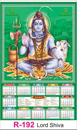 R 192 Lord Shiva Real Art Calendar 2020 Printing