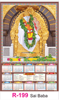 R 199 Sai Baba Real Art Calendar 2020 Printing