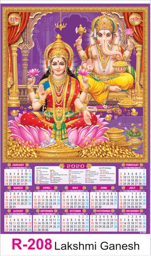R 208 Lakshmi Ganesh Real Art Calendar 2020 Printing
