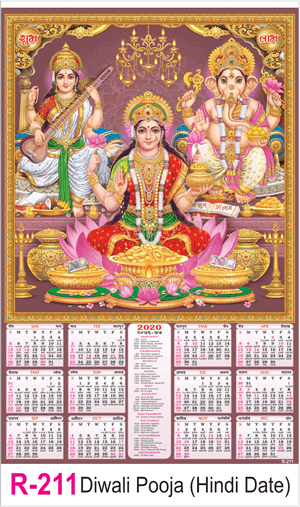 R 211 Diwali Pooja ( Hindi Date )  Real Art Calendar 2020 Printing
