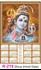 R 219 Shiva ( Hindi Date ) Real Art Calendar 2020 Printing